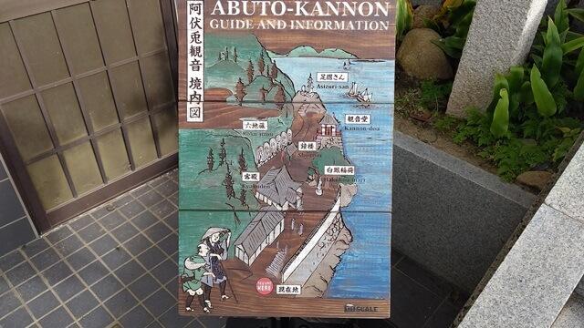 阿伏兎岬の看板