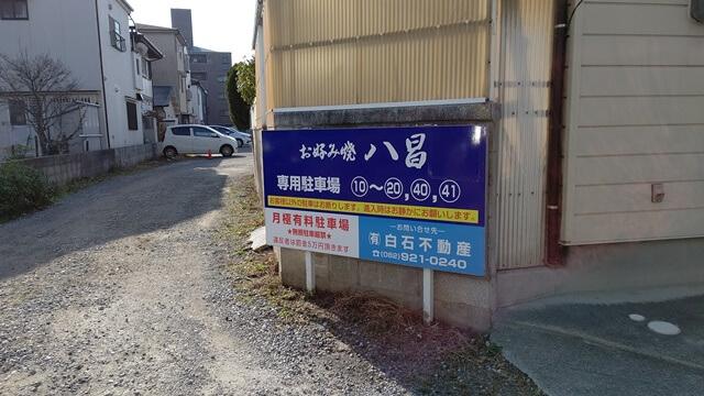 駐車場の看板②