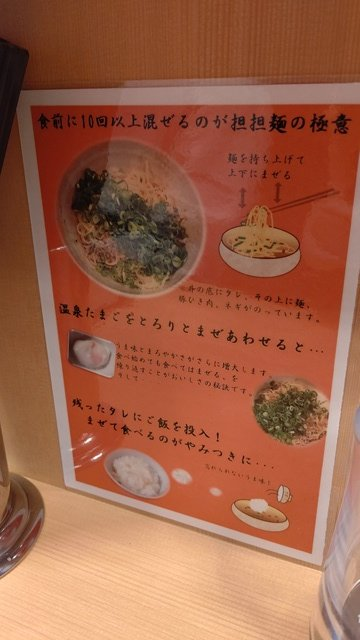 汁なし担々麺の食べ方
