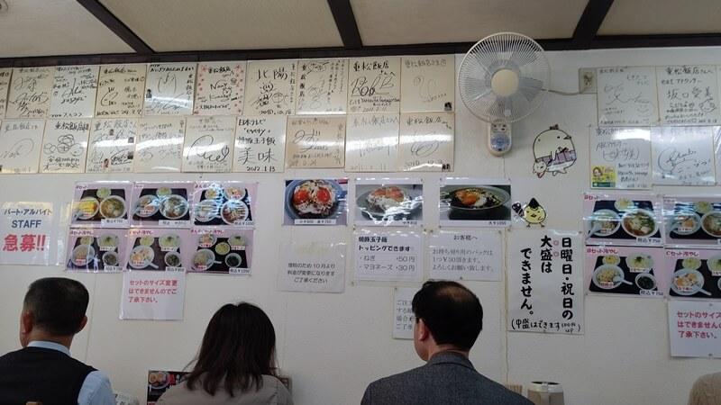 重松飯店の壁②