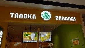 田中バナナ入り口