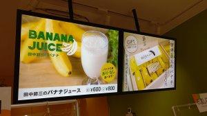 田中節三のバナナの看板