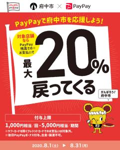 府中市×PayPay