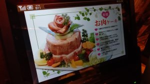 お肉ケーキ