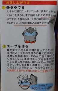 塩ラーメンの作り方①
