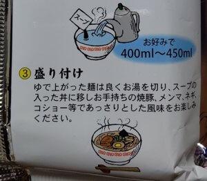 塩ラーメンの作り方②