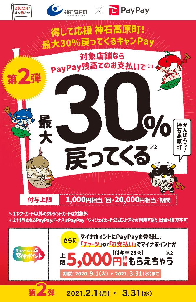 神石高原×PayPay第2段