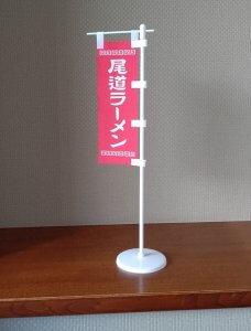 尾道ラーメンの旗