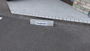 Tsuginohiの駐車場