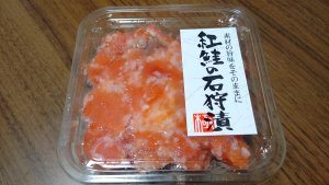 誉食品の紅鮭石狩漬①