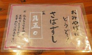鯖寿司のテイクアウト